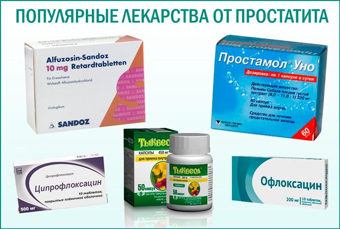 медикаменты лечение простатита